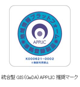 統合型GIS(GeDA)APPLIC推奨マーク.PNG